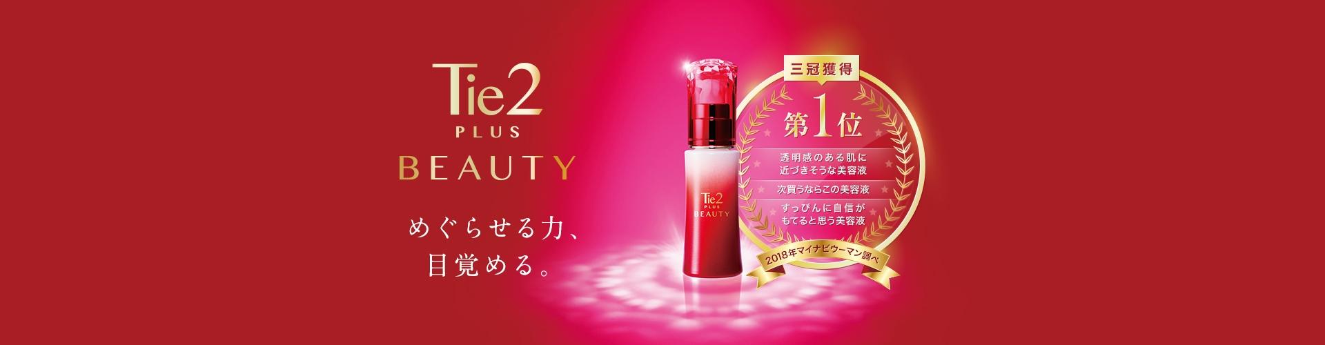 Tie2 Plus Beauty めぐらせる力、目覚める。
