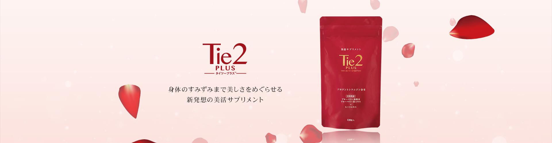 Tie2 Plus 肌と身体のすみずみまで美しさをめぐらせる新発想の美活サプリメント